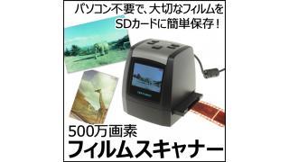 劇マス特典フィルムを5000円の専用スキャナで取り込んでみる
