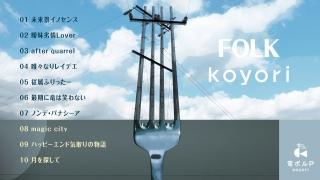 koyori(電ポルP) C91新譜情報②