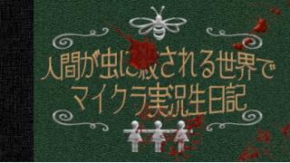 人間が虫に殺される世界でマイクラ実況生日記#1