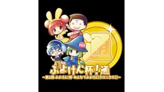 第2回 ぷよけん!杯 開催決定!!