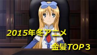 【個人的】2015年冬アニメ金髪トップ3