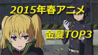【個人的】2015年春アニメ金髪TOP3