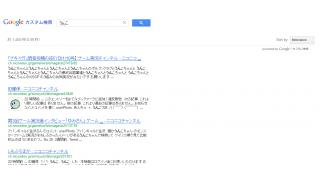 ブロマガ記事が検索できないので記事検索サービスつくった。