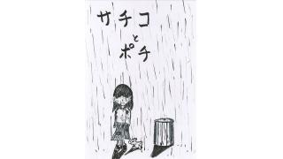 「サチコとポチ」(夢見市に伝わる恐い話)