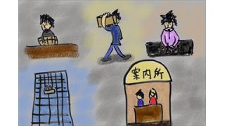 「大都会で働いて生きる」(連載小説 ~第24話~)