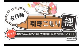 【新企画】全自動引きこもり機 もう!!お兄ちゃんのことなんて知らないんだからねッ!! Edition