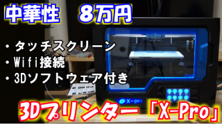 【レビュー】中華性8万円の3Dプリンタの性能がヤバい【X-pro】