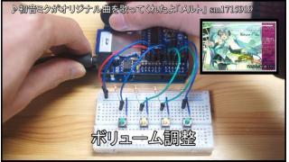 ArduinoとWAVEシールドでMP3プレーヤーを作ってみた