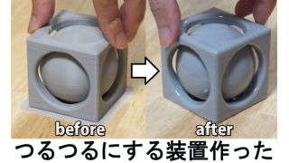 3Dプリンタの造形物をつるつるにする装置を作る その3【完成】