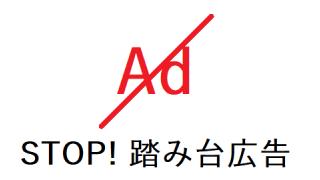 Yahoo! Japanの広告をブロック