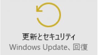 Windows 10 Proにおける自動更新についてのメモ書き