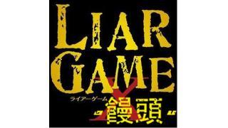ライアーゲーム‐饅頭‐ 再開のお知らせ
