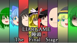 ライアーゲーム‐饅頭‐ The Final Stage 作成開始