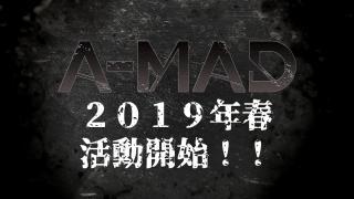 A-MAD 2019年春 活動開始!!!