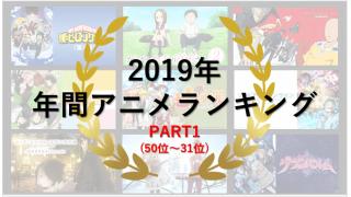 2019年 年間アニメランキング PART1(50位~31位)
