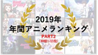 2019年 年間アニメランキング PART2(30位~11位)