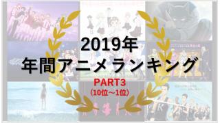 2019年 年間アニメランキング PART3(10位~1位)