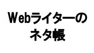 【ネタ帳】今週どこ行く?東京都内近郊おすすめイベント【2月20日(木)〜2月26日(水)】無料あり【20200222】