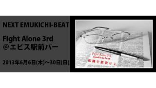 【劇評】恵比寿駅前バーで孤闘が待ってます。エムキチビートプロデュース「Fight alone」