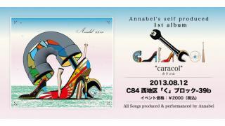 【C84】どこをとってもAnnabelさん! アーティストたちに愛されすぎててやばいのが「カラコル」【CD】