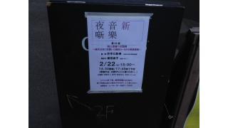 【イベントレポート】新・音楽夜噺第84夜「同人音楽への招待 ~ 現代日本に花開いた疑似ローカルな音楽実践」にいってきました