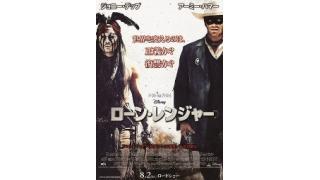 【映画評】案外名作! カウボーイ&エイリアンよりもはるかに傑作なローン・レンジャー
