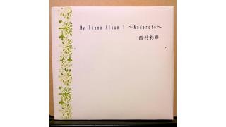 【M3】シンプルだけど優しい音色のピアノ・ソロオリジナルアルバム 西村彩華「My piano album1 ~moderate~」