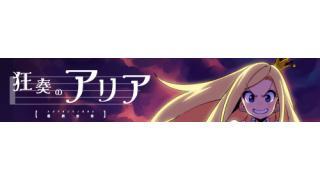 【M3】AKATSUKI「狂奏のアリア」架空のOP,ED集はパワフルでキュートなのです、【感想】