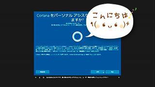 【速報】Cortanaさんが喋った!!!!!