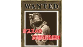 オススメの武器術パフォーマンス関連動画6選