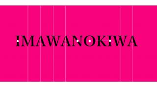 【赦せる人向け】IMAWANOKIWAを考察する【狂気】