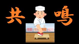 【鮨処 すきぃま】「Schéma -共鳴-」 #シェマ共鳴 感想【微ネタバレ?】
