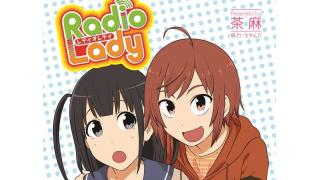 『Radio Lady』25話&26話+コミックス!