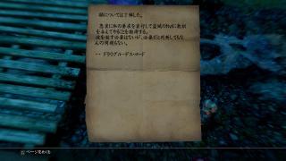 ゲーム雑記・SKYRIM_(1)