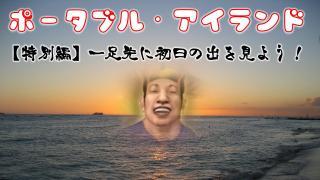 【年越し放送】一足先に初日の出を見よう!「ポータブル・アイランド」特別編