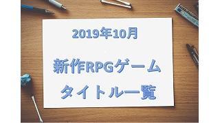 2019年10月の新作RPGタイトルはこれだ!