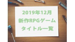 2019年12月の新作RPGを紹介します