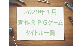 2020年1月の新作RPGを紹介します