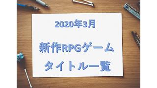 2020年3月の新作RPGを紹介します