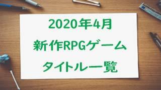 2020年4月の新作RPGを紹介します