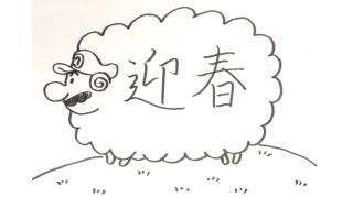 年賀状2015ヾ(´・∀・`)ノ