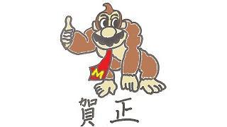 年賀状2016ヾ(´・∀・`)ノ