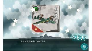 開設!基地航空隊 その2【E-2】