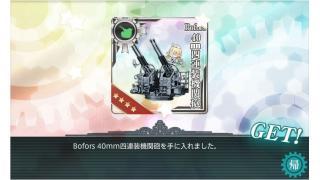 開設!基地航空隊 その3【E-3】