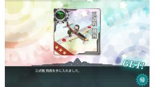 開設!基地航空隊 その4【E-4】