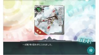 出撃!北東方面 第五艦隊 その1【E-1】