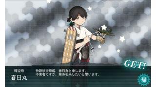 出撃!北東方面 第五艦隊 その3【E-3】