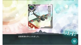 捷号決戦!邀撃、レイテ沖海戦(後編)その1【E-1】