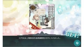 抜錨!連合艦隊、西へ!その1【E-1】