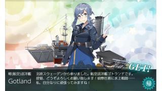 抜錨!連合艦隊、西へ!その4【E-4】